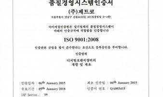 디지털포렌식 장비의 개발 및 제조에 대한 ISO 9001:2008 품질경영인증 획득!