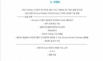 2012 EnCase Roadshow 진행(10/16일~)