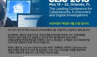 2013년 CEIC 참가신청 접수!