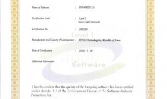 소프트웨어품질인증서(PNP4WEB3.0)