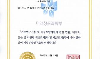 기업부설연구소 공식인증 획득!