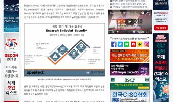 [보안뉴스] 제트코 기사