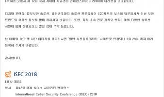 국제 사이버 시큐리티 콘퍼런스 (ISEC 2018) - 제트코 참가
